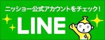 ニッショー公式LINE